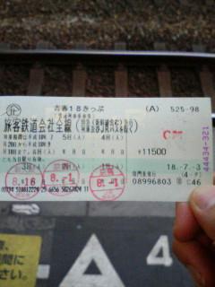6:07 新大阪を出発!