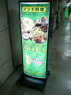 インド料理「ミラ」